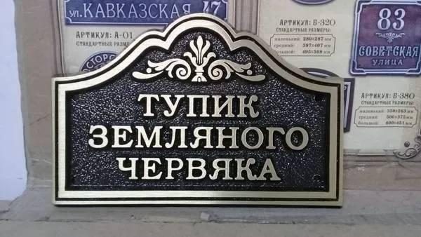 tablichka